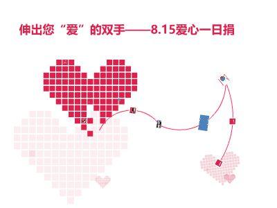 8.15献爱心 幻灯片制作软件