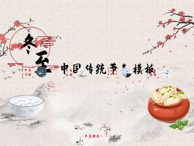 古風唯美中國傳統節氣之冬至
