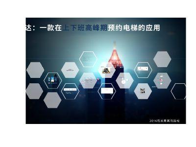 呵呵達:一款在上下班高峰期預約電梯的應用 幻燈片制作軟件