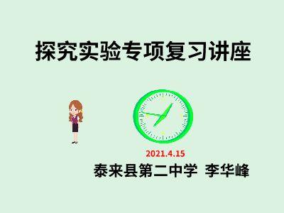 (新)探究實驗專項復習講座課件(李華峰) 幻燈片制作軟件