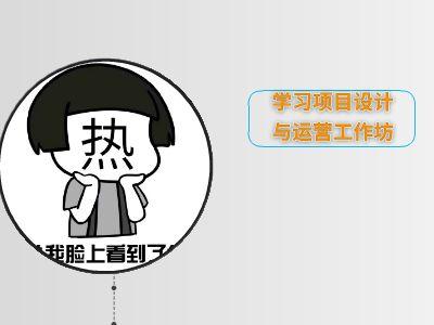 第14期智鼎学习项目设计与运营工作坊花絮0628 幻灯片制作软件
