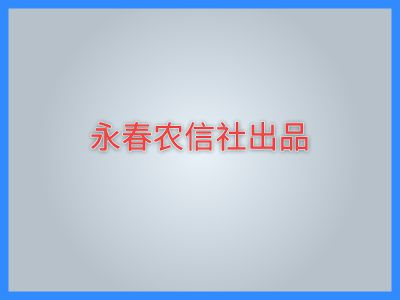 微课堂(新农保) 幻灯片制作软件