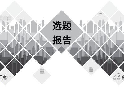 政府政策对大学毕业生留京意愿的激励机制研究 幻灯片制作软件