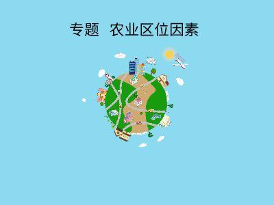農業區位區位因素與地域聯系(第一課時) 幻燈片制作軟件
