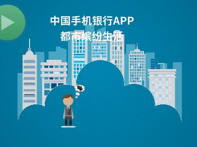 中国银行手机银行APP新功能1 幻灯片制作软件