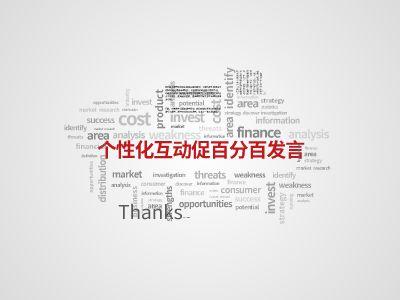 个性化互动促百分百发言 幻灯片制作软件