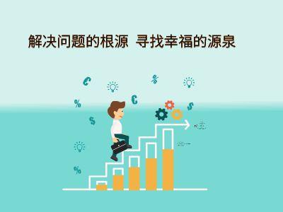解决问题的根源 寻找幸福的源泉 幻灯片制作软件