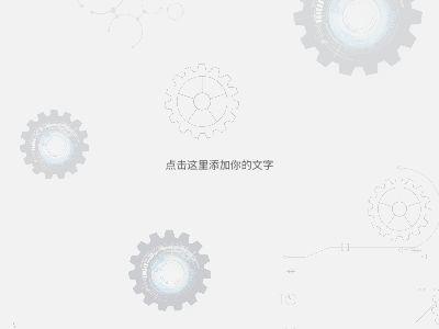 青媒计划 幻灯片制作软件