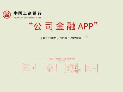 """中國工商銀行  """"公司金融App""""(客戶經理版)開展盡職調查"""