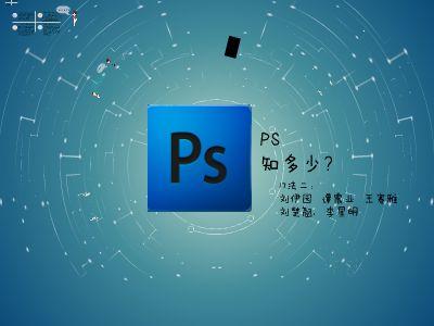 17法二 PPT制作软件