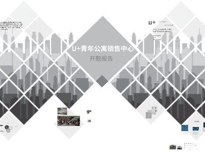 青年公寓销售中心 幻灯片制作软件