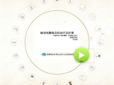 肿瘤血液科张东健 幻灯片制作软件