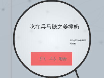 姜撞奶 幻灯片制作软件
