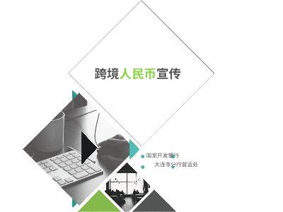 跨境人民币宣传 幻灯片制作软件