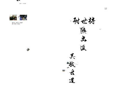 熊出没 吴越古道 幻灯片制作软件