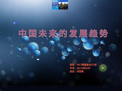 中国未来的发展趋势 幻灯片制作软件