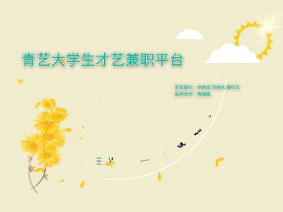 青艺大学生才艺兼职平台 (1) 幻灯片制作软件