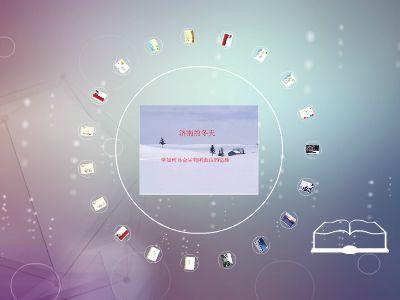 济南的冬天 幻灯片制作软件