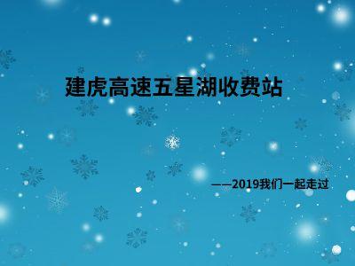 2019五星湖 幻灯片制作软件