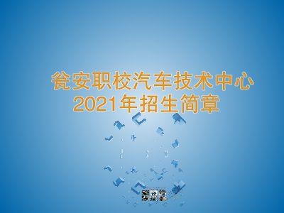 甕安職校汽車技術中心2021年招生簡章 幻燈片制作軟件