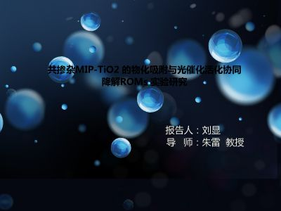 刘显开题答辩动画演示文档 幻灯片制作软件