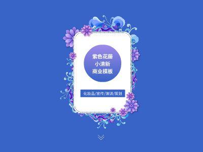 岚岚的初体验 幻灯片制作软件