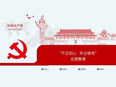 """里雍中学""""不忘初心  牢记使命""""主题教育活动"""