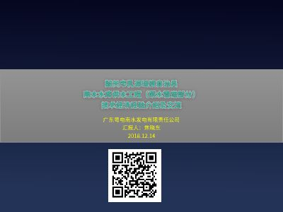 南水水库供水工程20181214 幻灯片制作软件