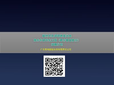 南水水库供水 幻灯片制作软件