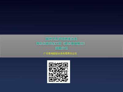 南水水库供水工程 幻灯片制作软件