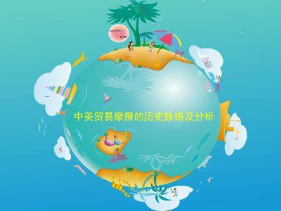 形势与政策(3)中美贸易摩擦历史脉络分析版本1.5 幻灯片制作软件