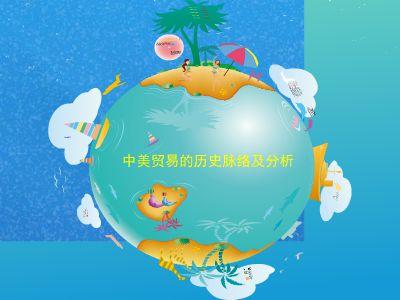 形势与政策(3)中美贸易摩擦的历史脉络及分析 幻灯片制作软件