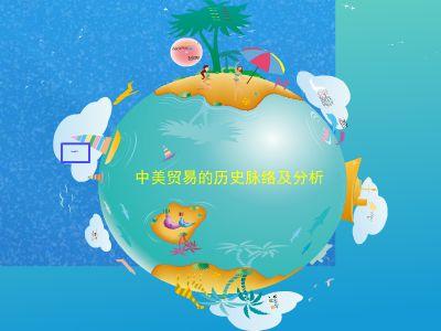 形势与政策(3)中美贸易摩擦历史脉络分析版本1.4 幻灯片制作软件