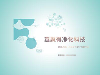 鑫聚得净化科技演示PPT 幻灯片制作软件