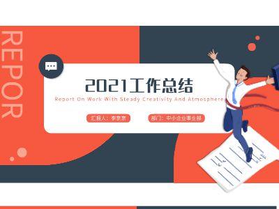 李京京2021年中總結
