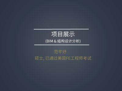 项目展示 (BIM & 结构设计分析)_范芊妤 幻灯片制作软件