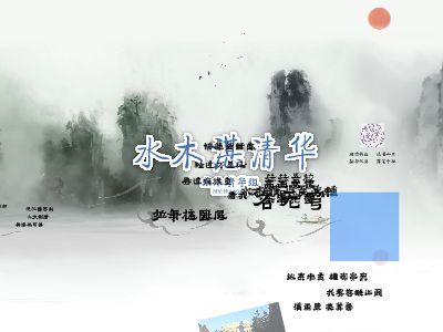 《水木湛清华》 幻灯片制作软件