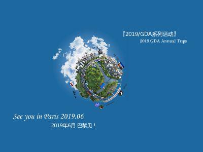 2019GDA系列活动 幻灯片制作软件