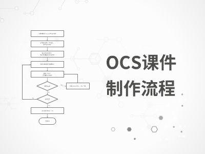 OCS课件制作流程