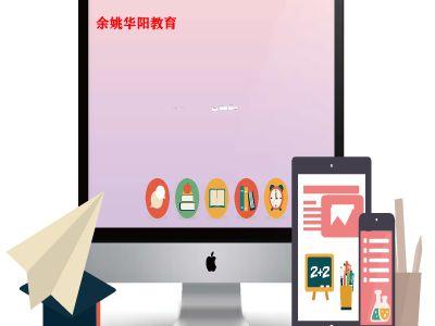 余姚華陽會計培訓:進料加工核銷 幻燈片制作軟件