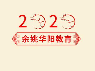余姚华阳教育:2020年新规划 幻灯片制作软件