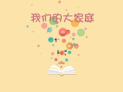 尖子班介绍 幻灯片制作软件