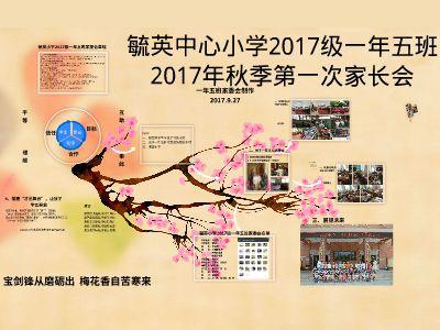 毓英中心小学一年五班2017年秋季第一次家长会 幻灯片制作软件