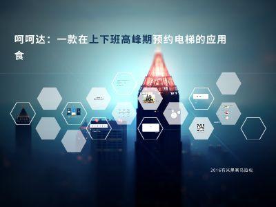 呵呵达:一款在上下班高峰期预约电梯的应用 幻灯片制作软件