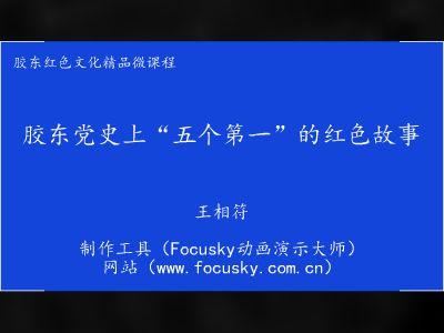 """探源膠東黨史上""""五個第一""""的紅色故事"""