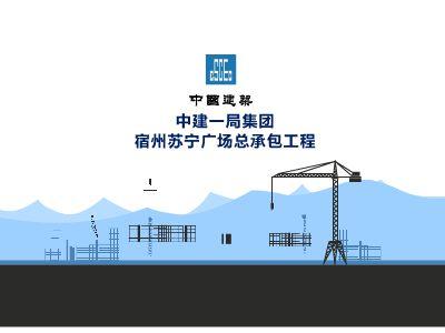 宿州苏宁广场动画演示 幻灯片制作软件