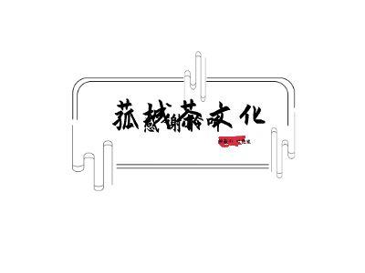 菰城茶文化