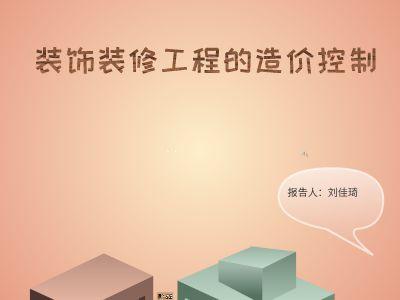 刘佳琦-装饰装修工程造价控制--focusky动画演示 幻灯片制作软件