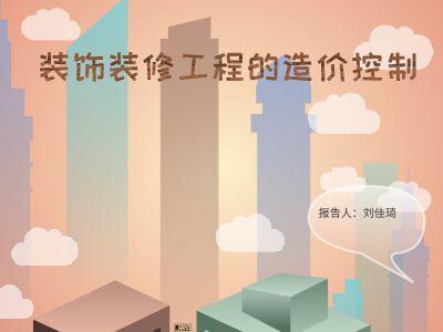 刘佳琦-装饰装修工程造价控制--focusku动画演示 幻灯片制作软件