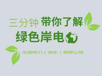 绿色岸电 幻灯片制作软件